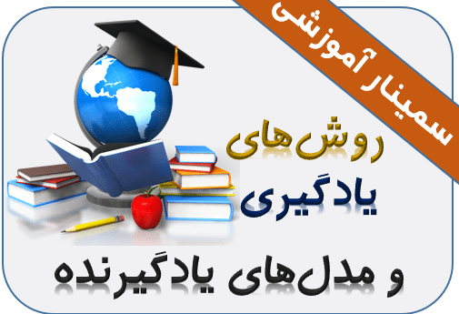 روشهای یادگیری و مدلهای یادگیرنده