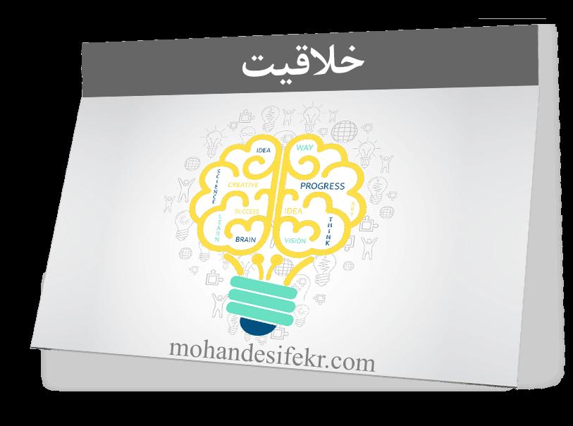 تفکر خلاق چیست؟ و چگونه آن را پرورش دهیم؟