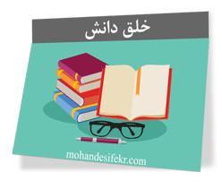 چگونه کتاب یا مقاله بنویسیم؟ (با نگاه مهندسی فکر)