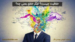 خلاقیت چیست؟ تفکر خلاق یعنی چه؟