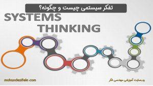 تفکر سیستمی. تفکر سیستمی چیست؟